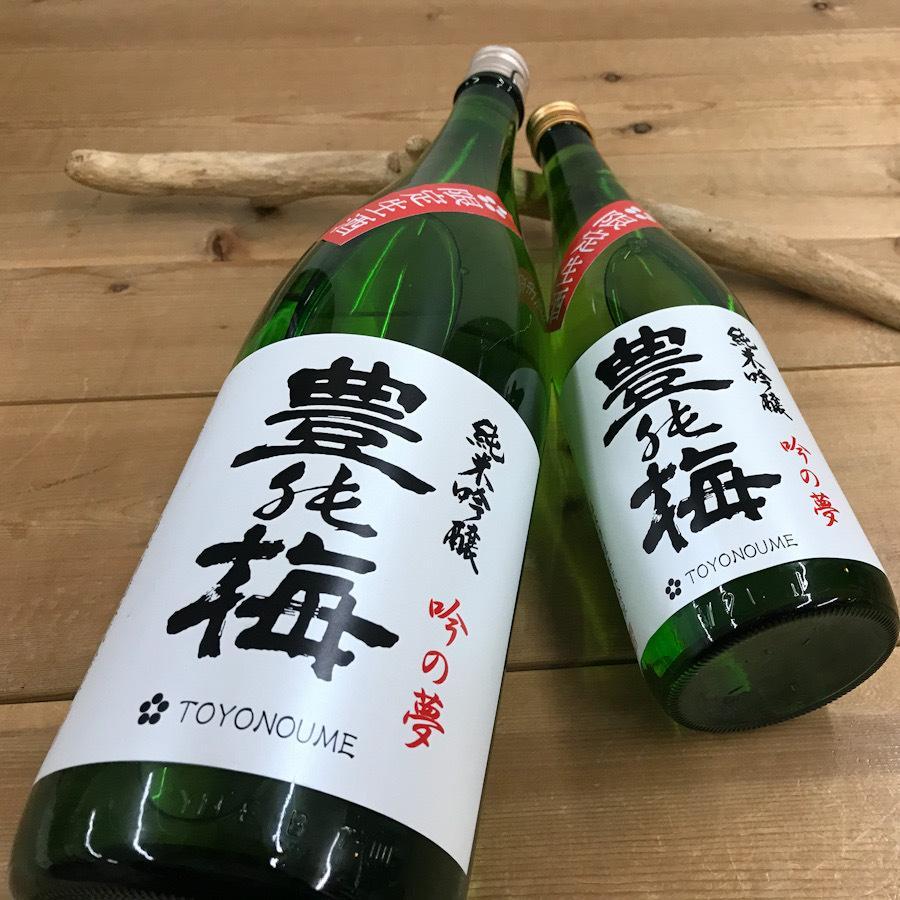 日本酒 高知 豊能梅 純米吟醸 吟の夢仕込 限定生 720ml(新特)|igossou-sakaya|14