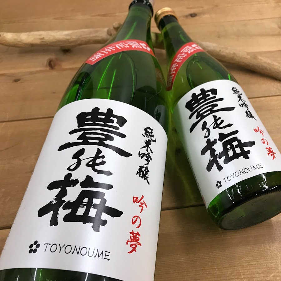 日本酒 高知 豊能梅 純米吟醸 吟の夢仕込 限定生 720ml(新特)|igossou-sakaya|15