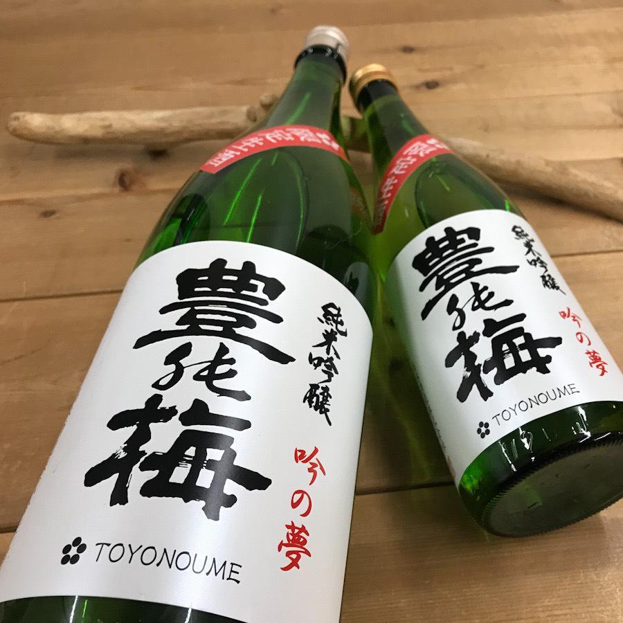 日本酒 高知 豊能梅 純米吟醸 吟の夢仕込 限定生 720ml(新特)|igossou-sakaya|16