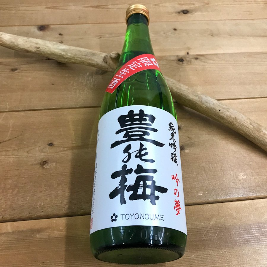 日本酒 高知 豊能梅 純米吟醸 吟の夢仕込 限定生 720ml(新特)|igossou-sakaya|05