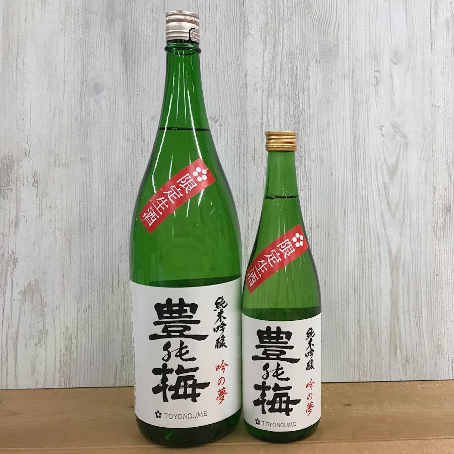 日本酒 高知 豊能梅 純米吟醸 吟の夢仕込 限定生 720ml(新特)|igossou-sakaya|10