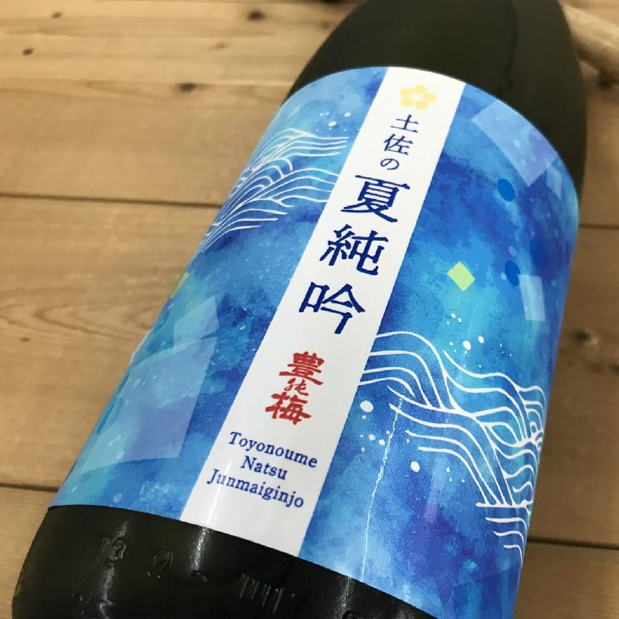 日本酒 高知 豊能梅 土佐の夏純吟 1800ml (summer)|igossou-sakaya|06