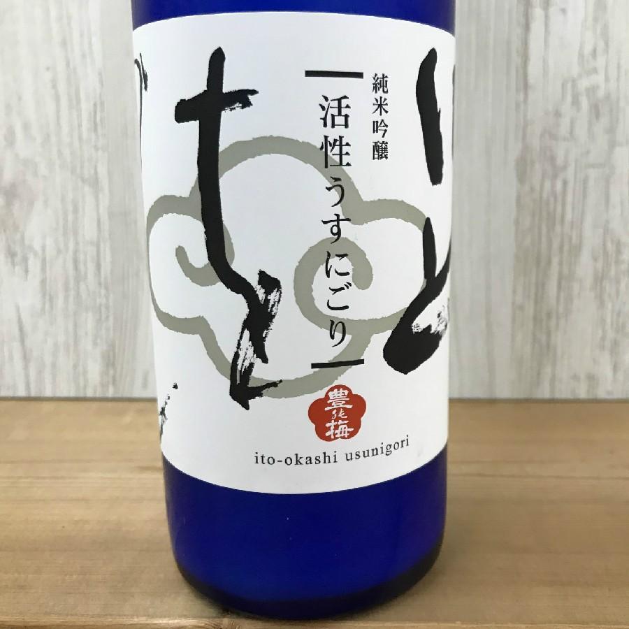 日本酒 高知 豊能梅 純米吟醸 いとをかし 活性うすにごり 500ml igossou-sakaya