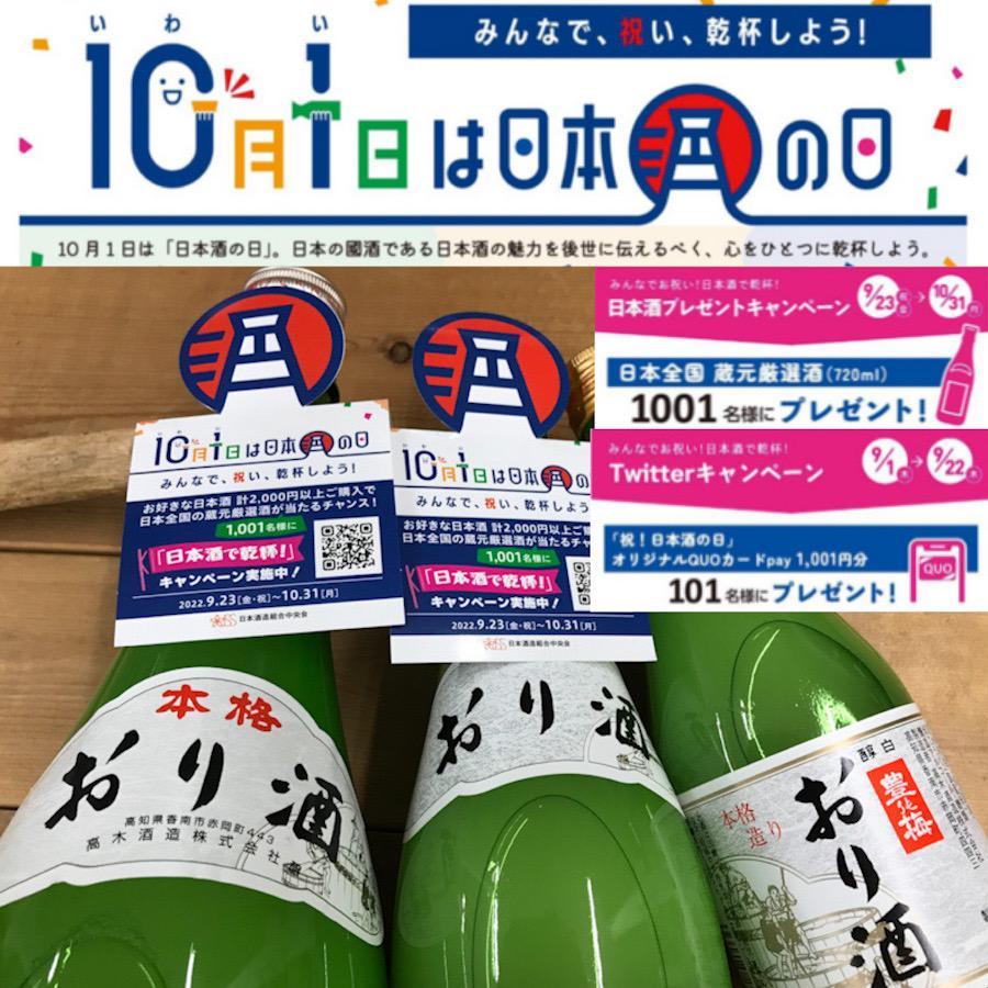 日本酒 高知 豊能梅 おり酒 1800ml(新特) igossou-sakaya