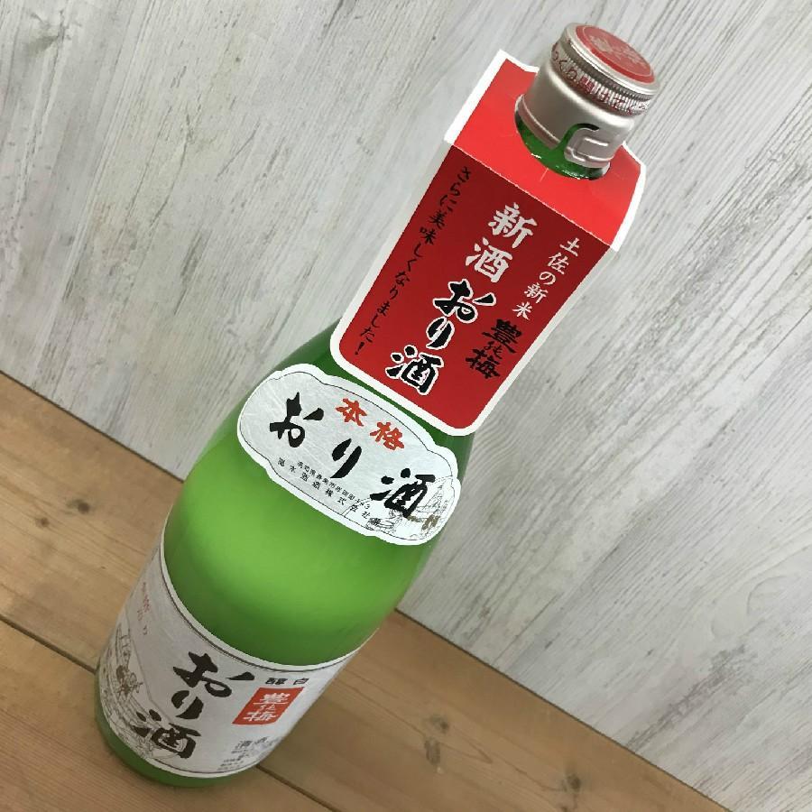 日本酒 高知 豊能梅 おり酒 1800ml (クリスマス 女子会 パーティー)(新特)|igossou-sakaya
