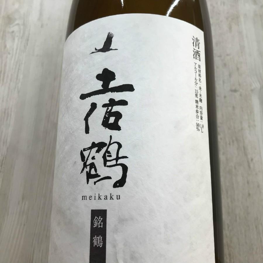 日本酒 高知 土佐鶴 辛口純米吟醸 銘鶴 1800ml igossou-sakaya