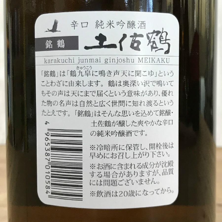日本酒 高知 土佐鶴 辛口純米吟醸 銘鶴 1800ml igossou-sakaya 06