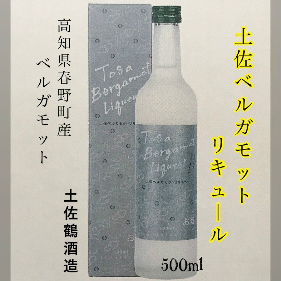 リキュール 高知 土佐鶴 土佐ベルガモット リキュール 500ml (父の日)|igossou-sakaya|21