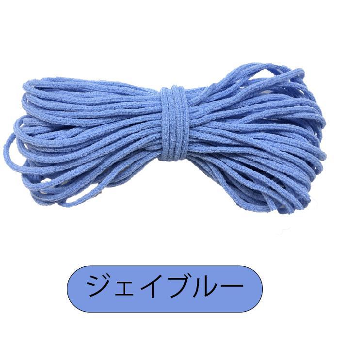 マスク用ゴム 単色 約2mm〜3mm 約10m|iguchi-co-ltd|26