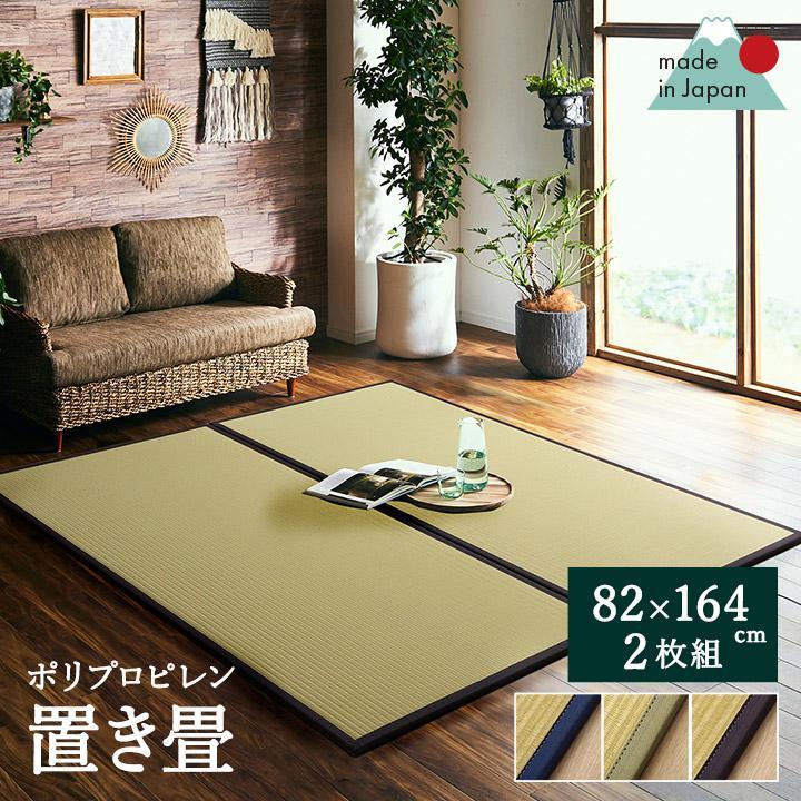 置き畳 ユニット畳 フローリング畳 あぐら(PP) 約82×164cm 2枚セット 国産 水洗い ポリプロピレン ビニール製 軽量