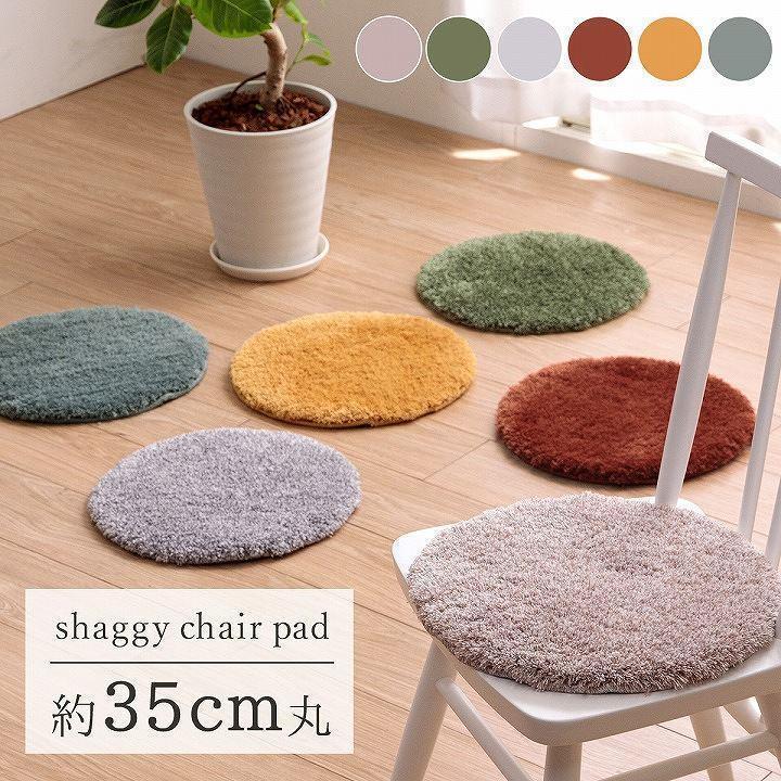 チェアパッド 円形 スレッド約35cm丸 もこもこ シャギー シートクッション 北欧 営業 椅子用 マット 洗えるラグ 今季も再入荷