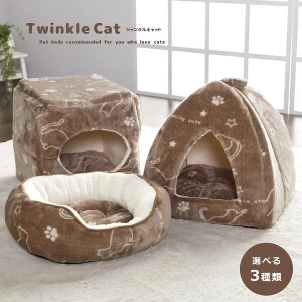 新作アイテム毎日更新 商舗 ペットベッド 猫 猫用 ツインクルキャット 選べる3種類 オーバル にくきゅう キューブ 肉球 テント IT-tm フランネル