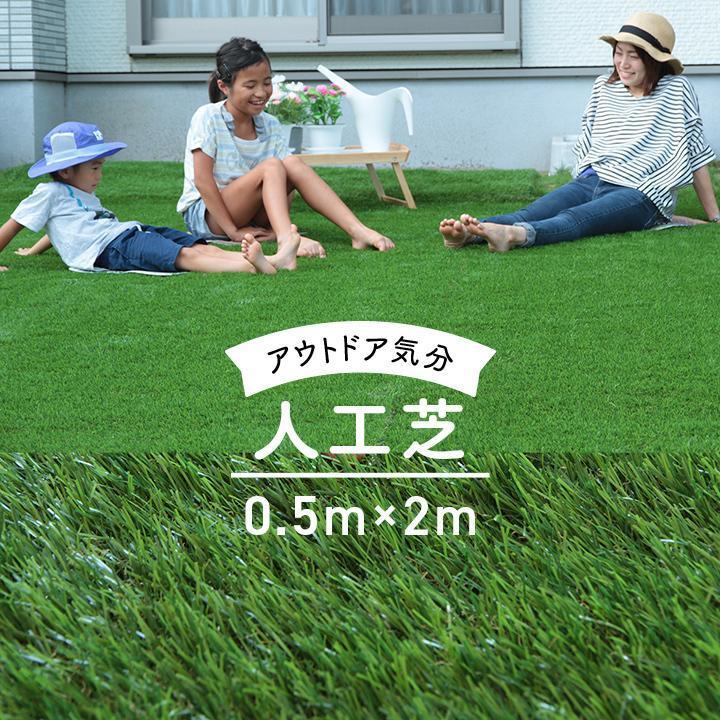 人工芝 引き出物 美品 ロール 0.5m×2m 芝丈20mm 芝生 DIY 遊び 工作 ガーデニング