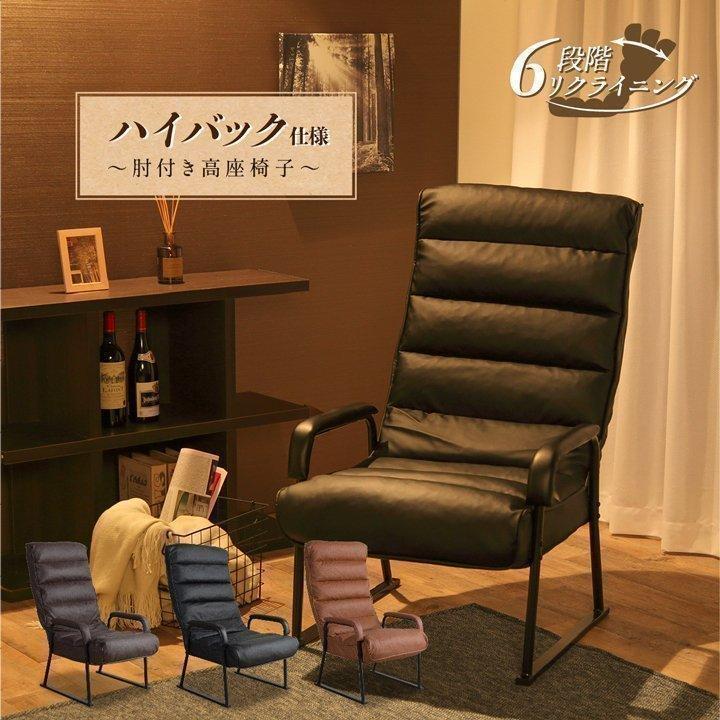 椅子 高座椅子 送料無料 ベレーザ リクライニング コンパクト アウトレット 高級 リクライニングチェア レザー調 チェア おしゃれ