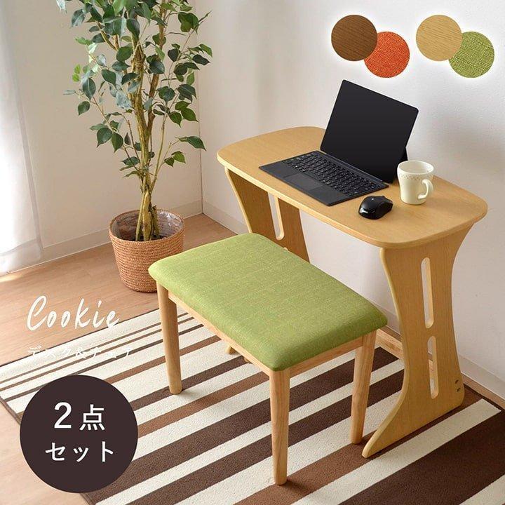 デスク チェア セット セール 日時指定 特集 一人用 cookie テーブル リビング 自分用 学習机 在宅勤務 一人暮らし 仕事 デスクワーク 省スペース