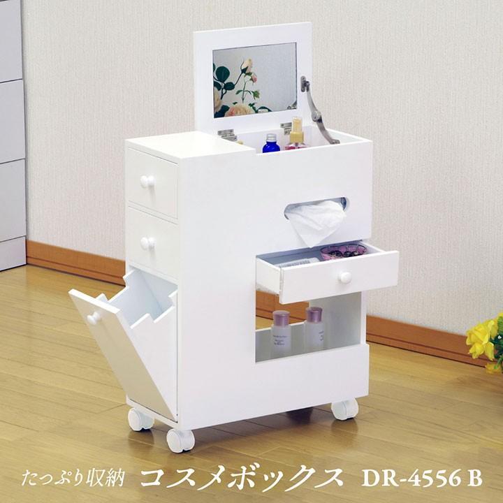 コスメ収納 コスメワゴン ドレッサー メイク台 化粧品 完成品 FKD 最安値挑戦 高品質 収納 コスメボックスDR4556WH