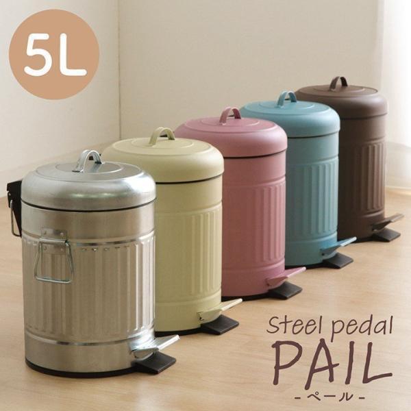 ゴミ箱 ふた付き おしゃれ コンパクトサイズ クリアランスsale 期間限定 スチール ペダルペール ペダル式ゴミ箱 リビング ラウンド型 キッチン 5L 円形 好評