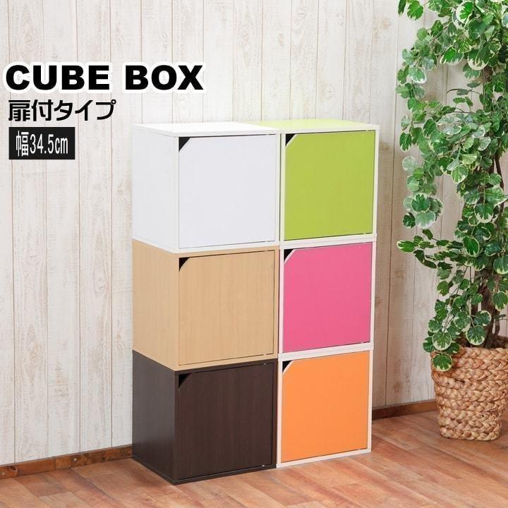出群 キューブボックス 限定価格セール 扉付き カラーボックス 不二貿易 新生活 収納