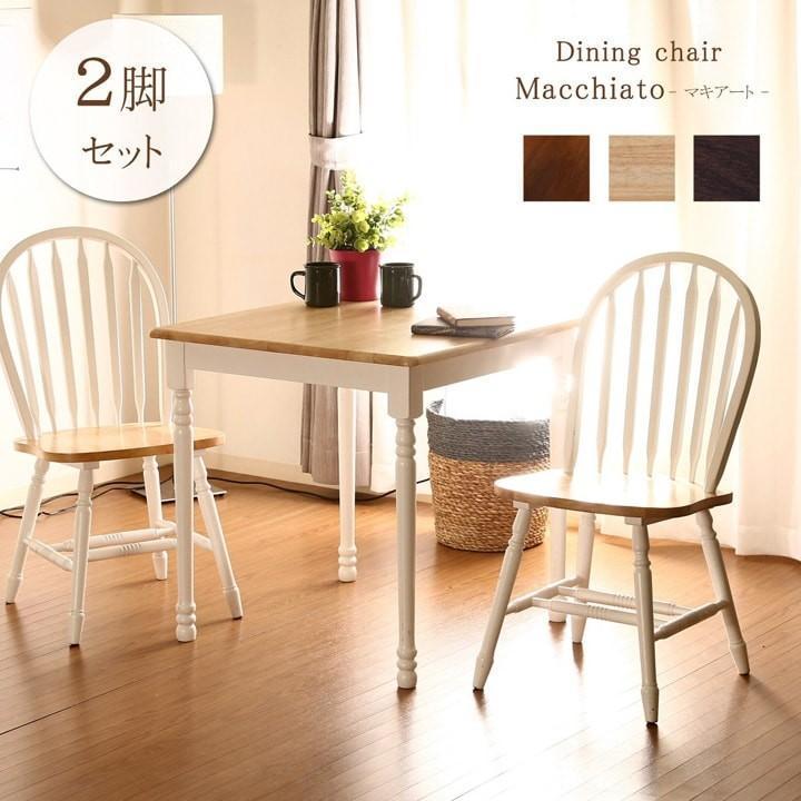 輸入 ダイニングチェアー マキアート ツートン 同色2脚セット 椅子 木製 it-tm 通常便なら送料無料