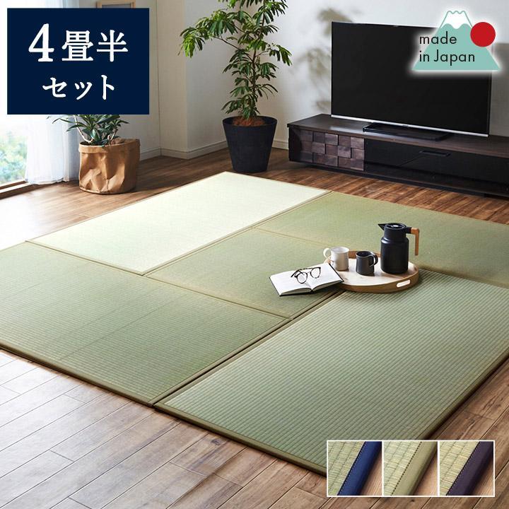 100%品質保証 置き畳 ユニット畳 システム 直営限定アウトレット あぐら 82×164cm4枚 半畳82X82cm1枚 日本製 4.5畳セット 4畳半 フローリング 和風 和室