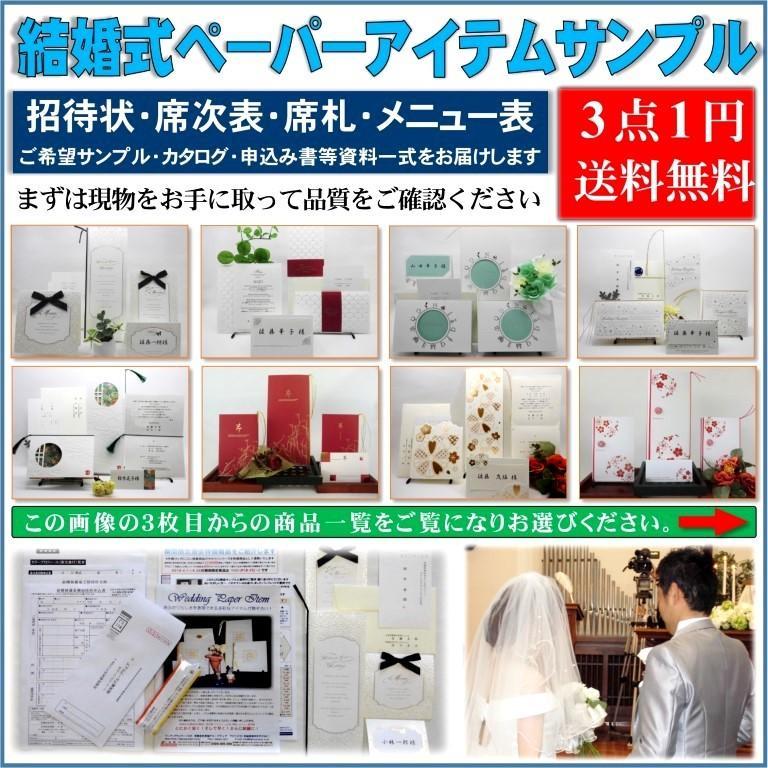 奉呈 結婚式のペーパーアイテム 印刷物のサンプル 招待状 席札 席次表 特価品コーナー☆ メニュー表