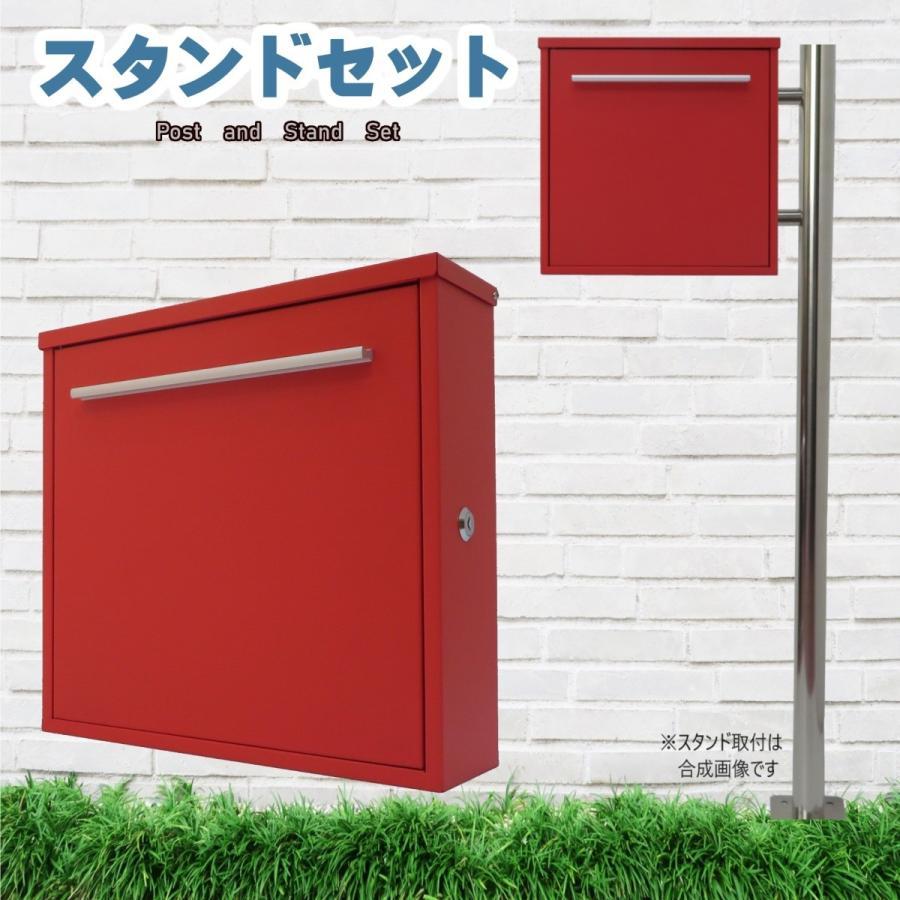 郵便ポスト郵便受けおしゃれ北欧モダンデザイン大型鍵付きスタンド型マグネット付きレッド 赤色ポストpm281s-pm343
