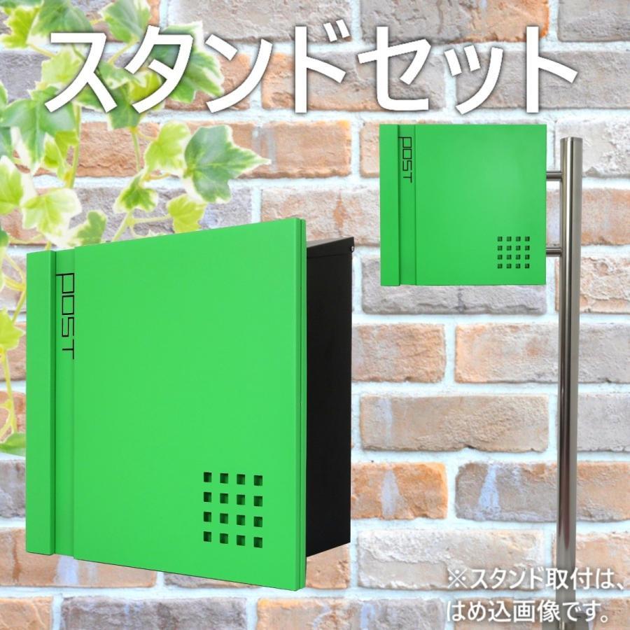 郵便ポスト郵便受けおしゃれ北欧モダンデザイン大型鍵付きスタンド型マグネット付きグリーン 緑色ポストpm281s-pm466