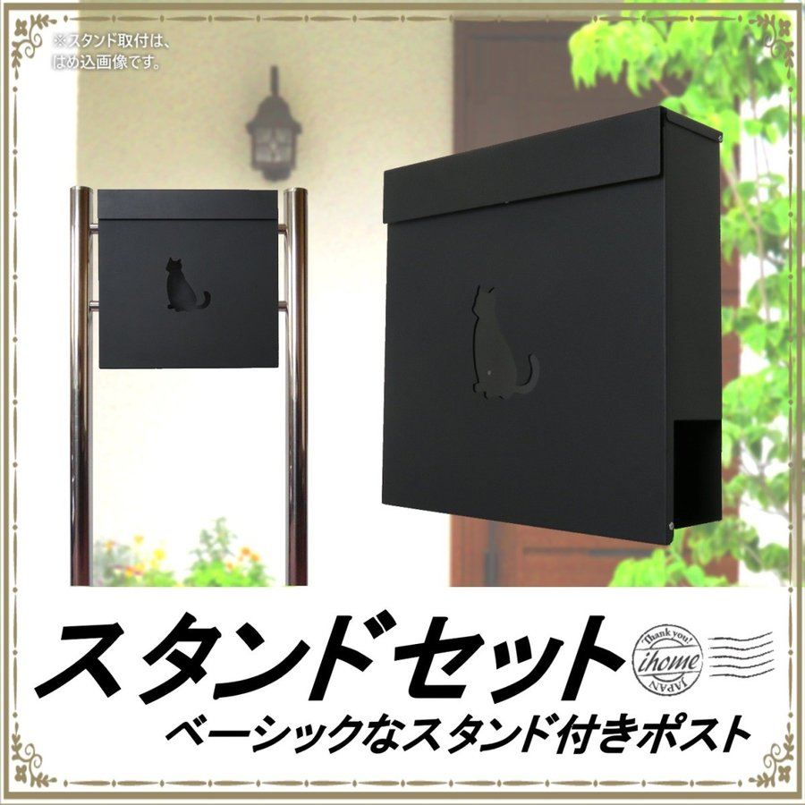 郵便ポスト郵便受けおしゃれかわいい人気北欧モダンデザインメールボックススタンド型マグネット付きブラック黒色ポストpm382s