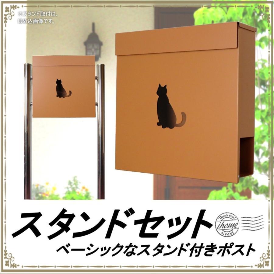 郵便ポスト郵便受けおしゃれかわいい人気北欧モダンデザインメールボックススタンド型マグネット付きブラウン色ポストpm388s