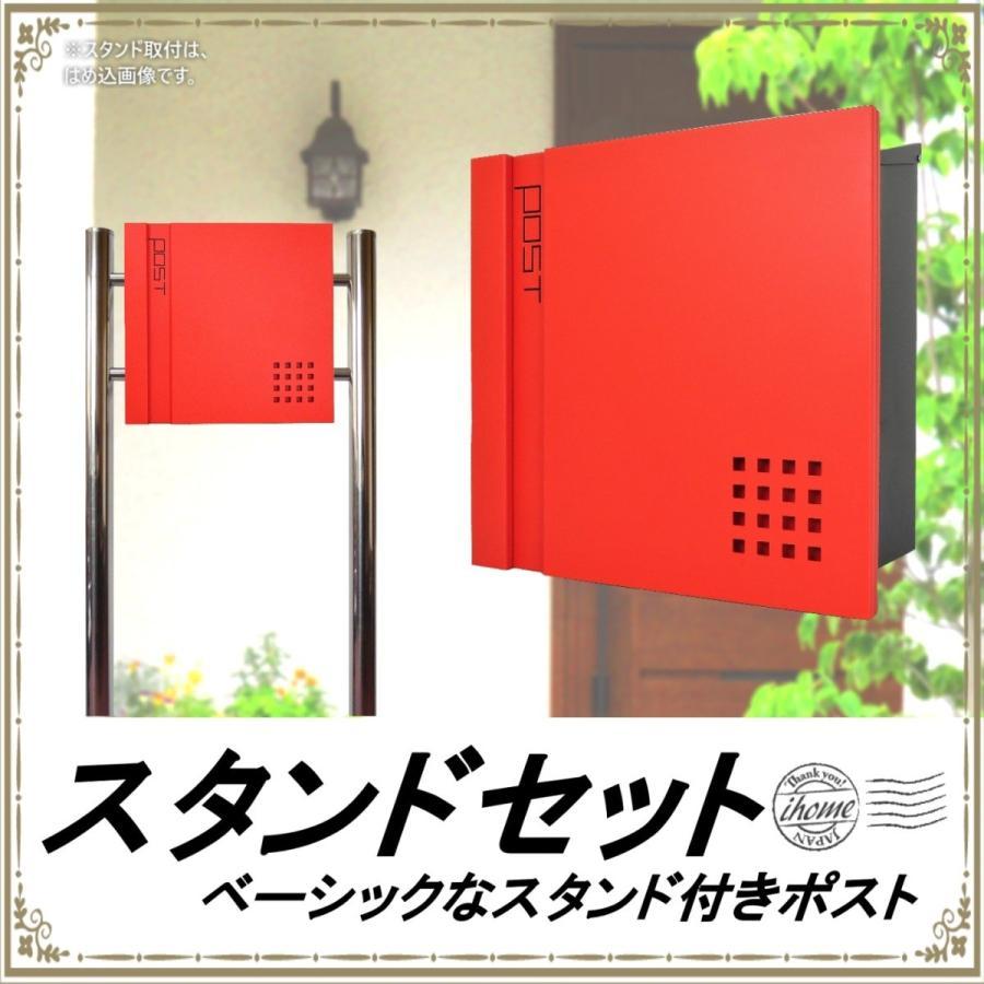 郵便ポスト郵便受けおしゃれかわいい人気北欧モダンデザインメールボックススタンド型マグネット付きレッド 赤色ポストpm464s