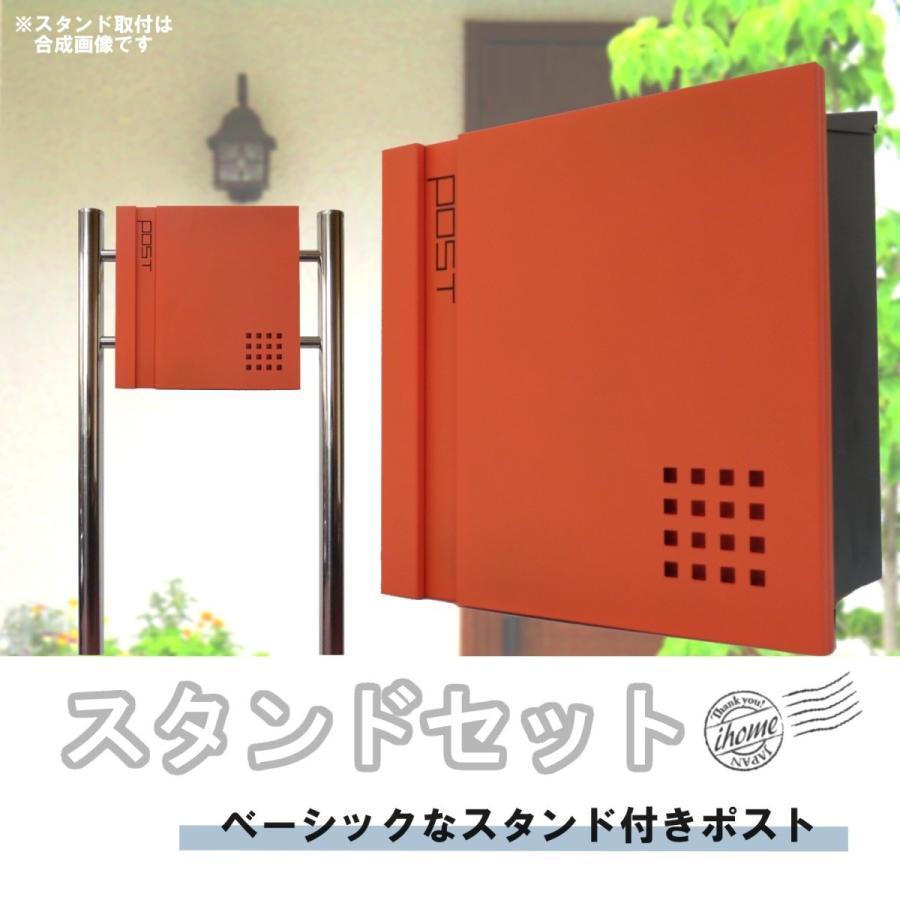 郵便ポスト郵便受けおしゃれかわいい人気北欧モダンデザインメールボックススタンド型マグネット付きオレンジ色ポストpm468s