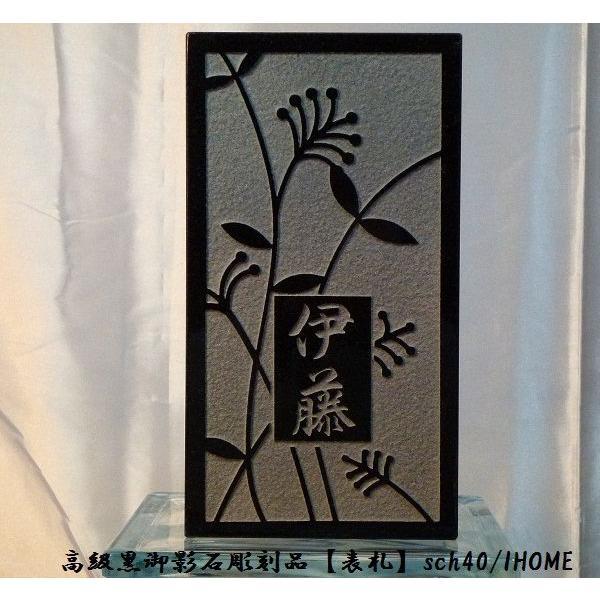 [伊藤様限定 送料無料]高級御影石彫刻表札sch40-s