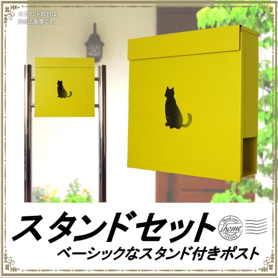 郵便ポスト郵便受けおしゃれかわいい人気北欧モダンデザインメールボックススタンド型マグネット付きイエロー黄色ポストpm385s