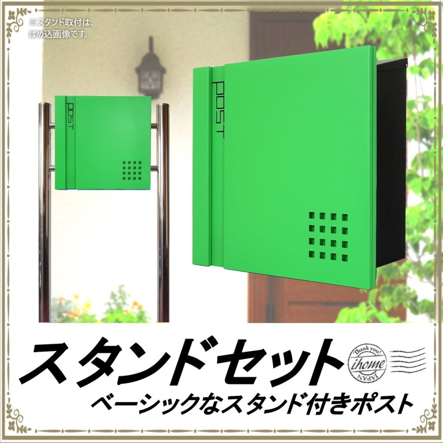 郵便ポスト郵便受けおしゃれかわいい人気北欧モダンデザインメールボックススタンド型マグネット付きグリーン 緑色ポストpm466s