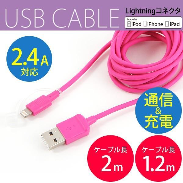 送料無料 充電ケーブル スマホ iPhone12対応 iPod USBケーブル データ通信 充電 急速 1.2m/2m 2.4A MFi 認証品 ピンク UD-LC200-3P ゆうパケット アウトレット ihope