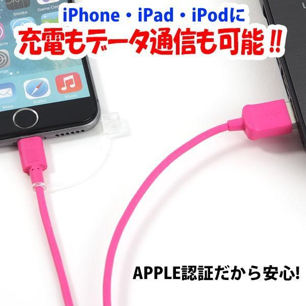 送料無料 充電ケーブル スマホ iPhone12対応 iPod USBケーブル データ通信 充電 急速 1.2m/2m 2.4A MFi 認証品 ピンク UD-LC200-3P ゆうパケット アウトレット ihope 02