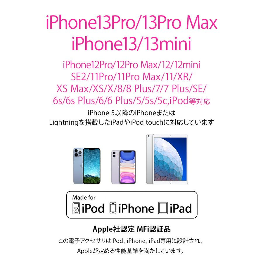送料無料 充電ケーブル スマホ iPhone12対応 iPod USBケーブル データ通信 充電 急速 1.2m/2m 2.4A MFi 認証品 ピンク UD-LC200-3P ゆうパケット アウトレット ihope 06