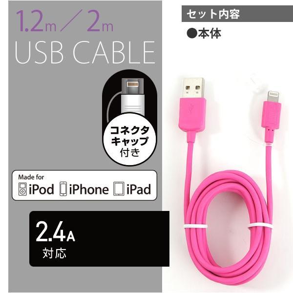 送料無料 充電ケーブル スマホ iPhone12対応 iPod USBケーブル データ通信 充電 急速 1.2m/2m 2.4A MFi 認証品 ピンク UD-LC200-3P ゆうパケット アウトレット ihope 04
