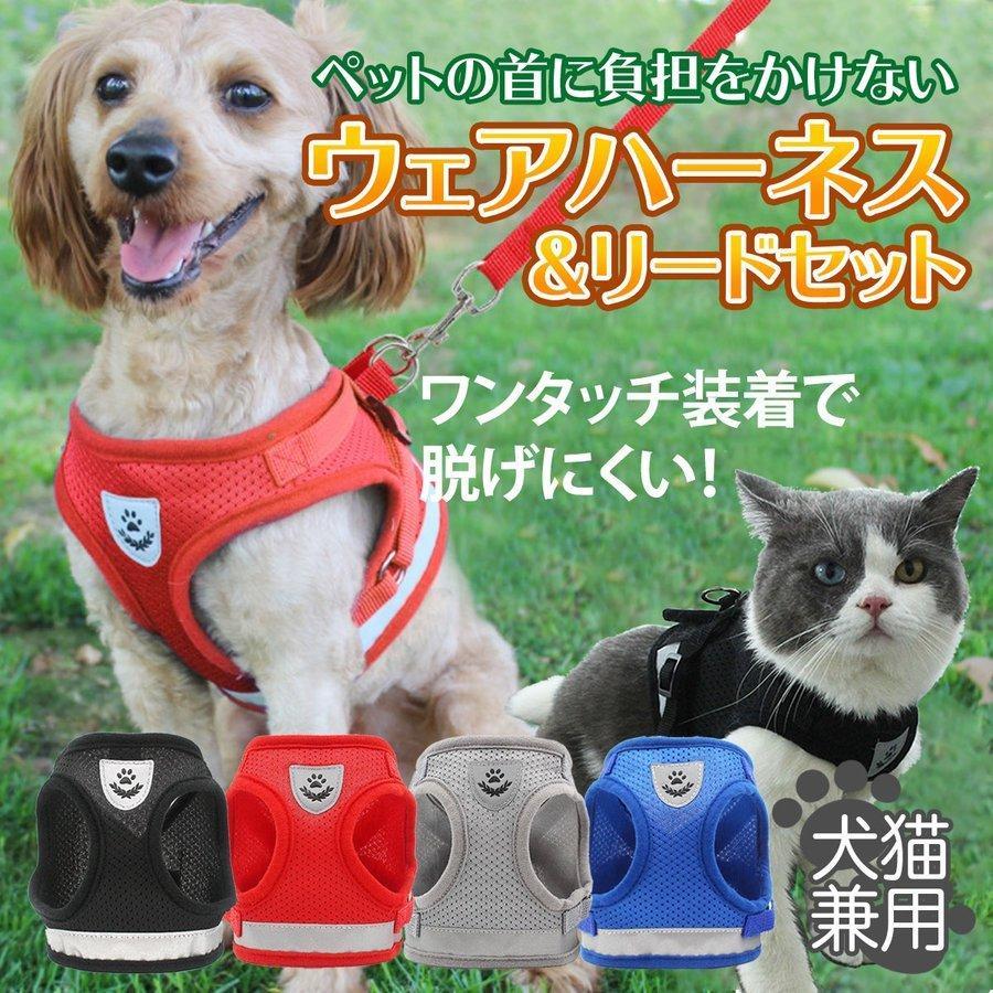 犬 リード ハーネス おしゃれ 脱げない 猫 高級な 首輪 簡単装着 ドッグ 送料無料 ペット 小型犬 超目玉 リード付き キャット ウェアハーネス マジックテープ