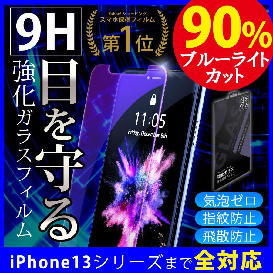 iPhone 保護フィルム ガラスフィルム ブルーライトカット iPhone12 iPhone11 se2 iPhoneX XR 硬度9H お得 7 アイフォン Max セール 各種対応 iPhone8 保障 Plus XS
