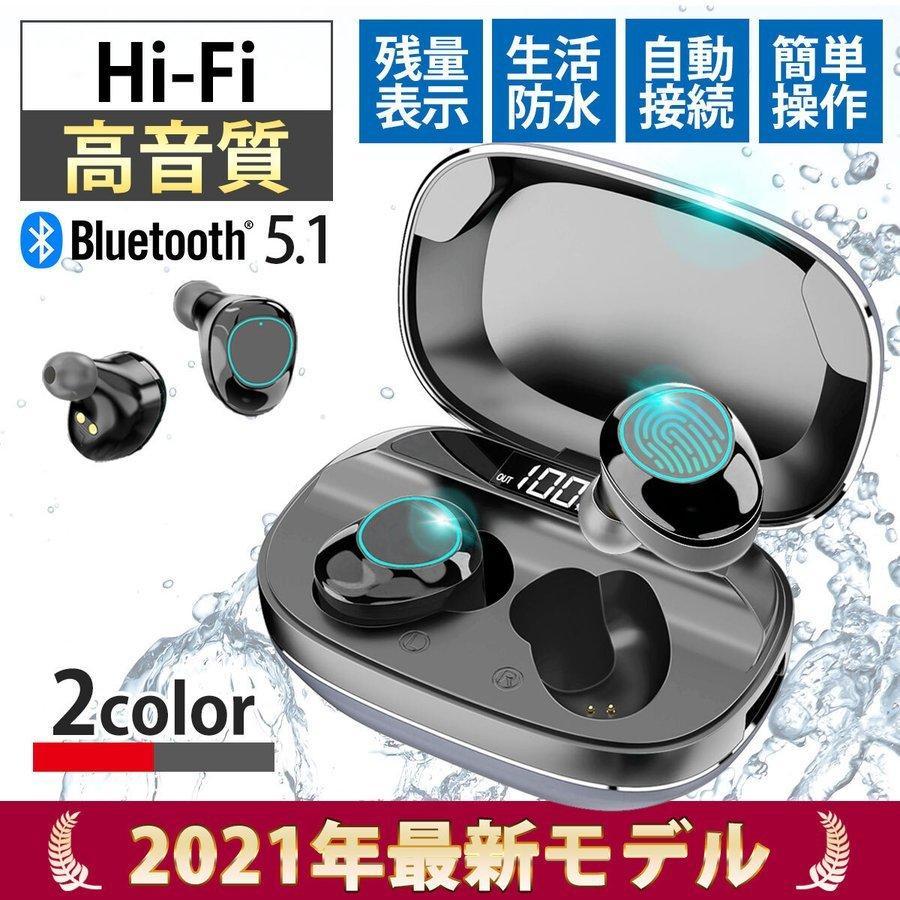 ワイヤレスイヤホン Bluetooth5.1 ブルートゥース イヤホン 高音質 自動ペアリング 両耳 片耳 長時間 レビューを書けば送料当店負担 セール 無料 iPhone Android planetcord マイク付き 軽量