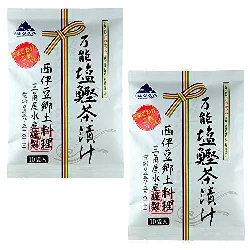 西伊豆 三角屋水産 万能塩鰹茶漬け 10食入 安い 大人気! 激安 プチプラ 高品質 2個