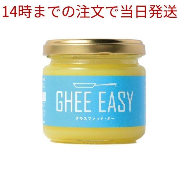 流行 GHEE EASY ギーイージー 引出物 100g グラスフェッドバター
