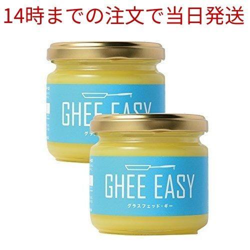 2個セット GHEE EASY 100g 上等 保証 グラスフェッドバター ギーイージー