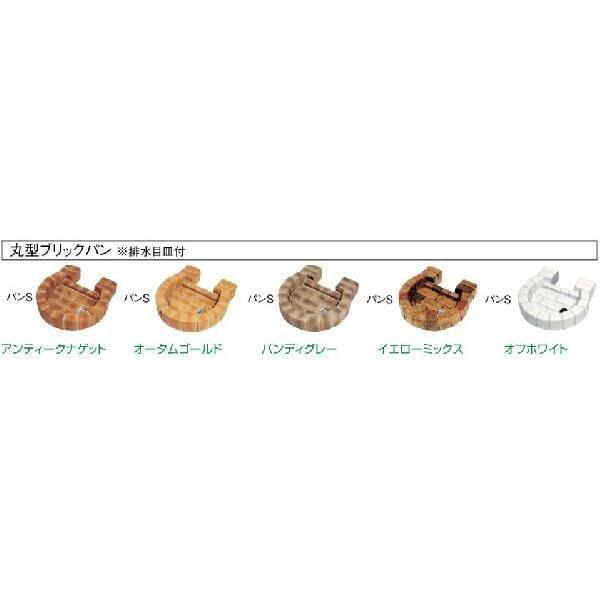 東洋工業 ウォータービュー シリーズ 丸型ブリックパンS
