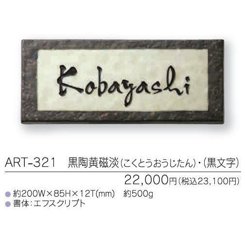 有田焼表札 アリタ ART-321 黒陶黄磁淡 (黒文字)