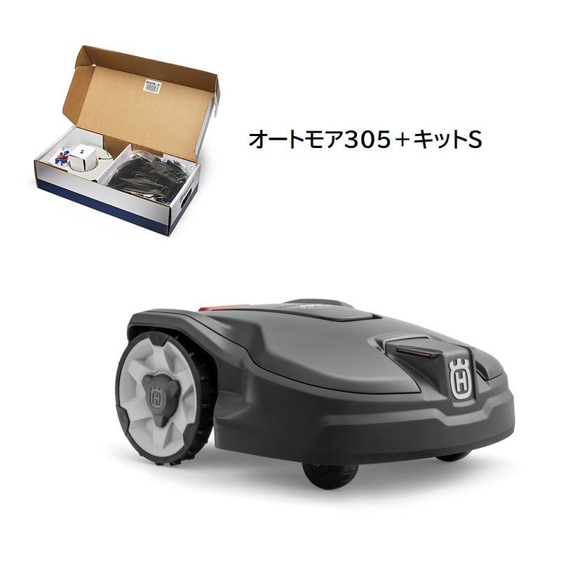 ロボット芝刈り機 新作多数 訳あり商品 ハスクバーナオートモア305 キットS付 150Mワイヤー