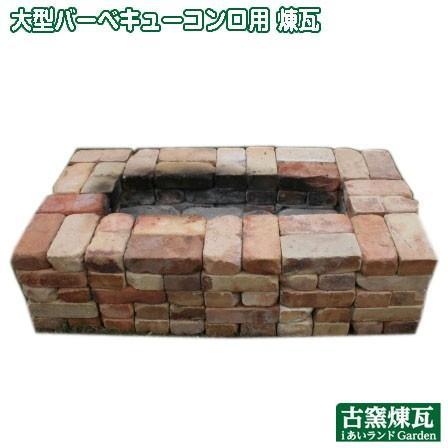 大型バーベキューコンロ用 煉瓦 (別途ゆうパック24箱分の送料が必要です)