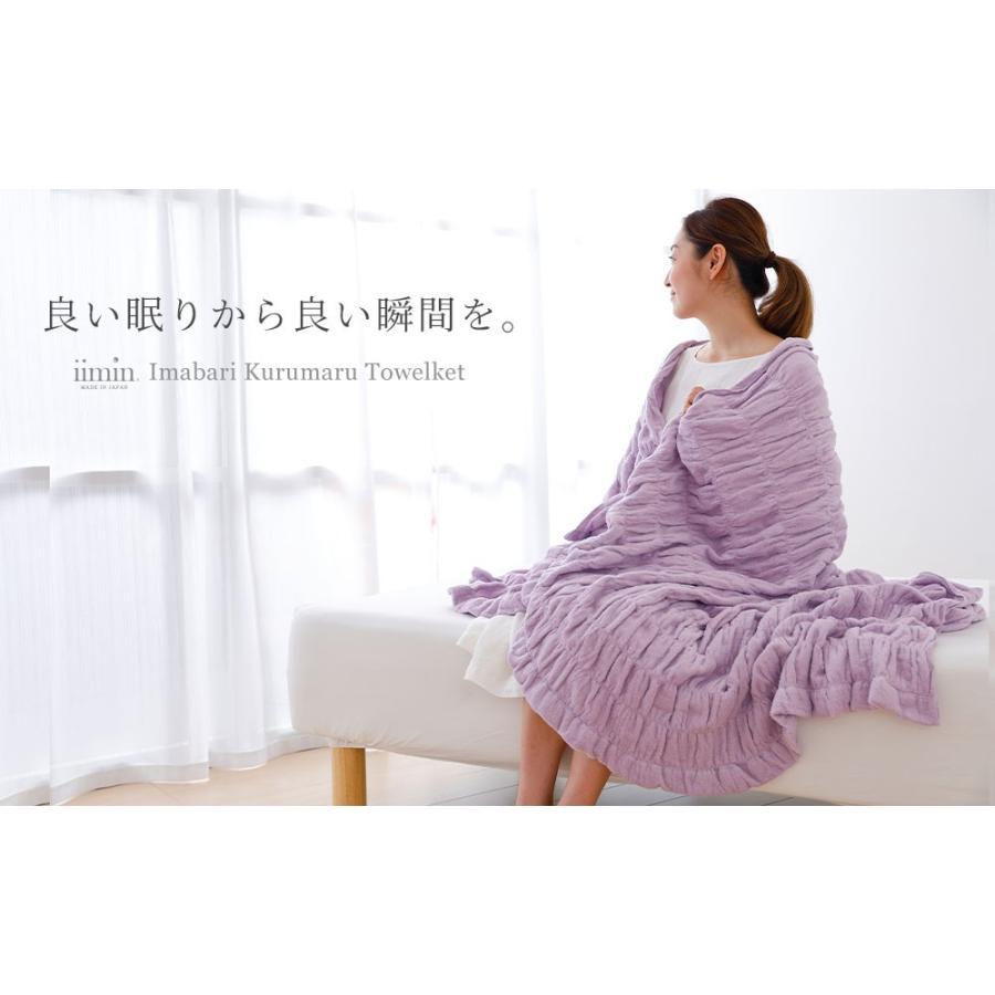 タオルケット シングル iimin 今治くるまるタオルケット おしゃれ ふんわり 綿100%|iimin|13