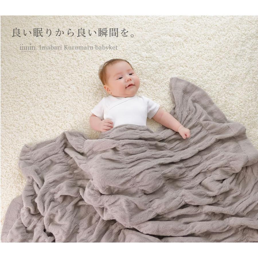 ベビー タオルケット おしゃれ ベビー用寝具 iimin 今治くるまるベビータオル ケット ふんわり|iimin|12